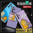 【萌萌噠】三星 Galaxy Note20 Note20 Ultra 可愛卡通歐美 個性搞怪加菲貓咪保護殼 全包防摔軟殼 手機殼