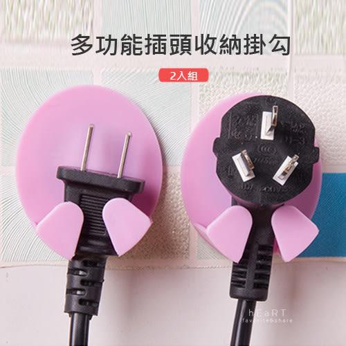 插頭掛勾 多功能插頭收納掛勾 2入組 不挑色 插座收納