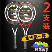 網球 網球拍雙人雙拍套裝初學者2只裝情侶超輕大拍面健身訓練帶球 igo 阿薩布魯