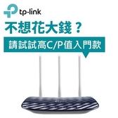 TP-LINK Archer C20(TW) AC750 無線路由器【本月回饋↘省$150】