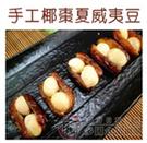 手工椰棗夏威夷豆 250g小包裝 堅果 [TW00169] 千御國際