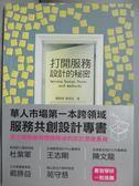 【書寶二手書T1/財經企管_MEI】打開服務設計的秘密_楊振甫、黃則佳