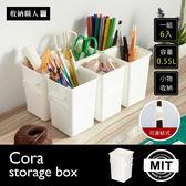 【收納職人】Cora柯拉可連結式精巧收納盒(一組6入)/H&D 東稻家居