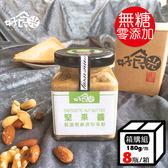 (箱購)好食光 堅果醬180gX8瓶_無加糖無加油純堅果研磨