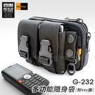 GUN#G-232 多功能隨身袋─附鑰匙...