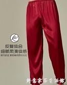 男士睡褲春夏季冰絲長褲家居褲紅色本命年褲子絲綢短褲薄夏天寬鬆
