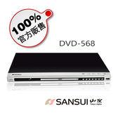 【SANSUI 山水】U-MUM RM/DivX/USB DVD播放器(DVD-568)