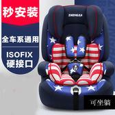 兒童安全座椅汽車用嬰兒寶寶車載簡易便攜isofix  米蘭shoe