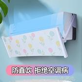 空調擋風板防直吹神器抖音網紅冷氣出風口檔板嬰兒月子空調遮風板  一米陽光