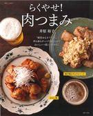 健康美味肉類下酒小菜料理食譜集