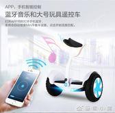 迷你型電動自平衡車雙輪成人智慧體感思維車步車兒童兩輪 理想潮社YXS