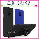 三星 Galaxy S9 S9+ 指環磨砂手機殼 素面背蓋 PC手機套 簡約 全包邊保護套 防滑保護殼 牛仔殼 支架