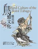 雅美族鳥類文化
