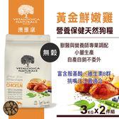 【SofyDOG】Vetalogica 澳維康 營養保健天然狗糧-雞肉3kg 2件優惠組 狗飼料 狗糧