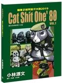 貓屎1號阿富汗大戰2019:Cat Shit One'80 VOL.﹝A4大開本﹞