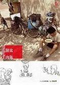 (二手書)用洗臉盆吃羊肉飯: 世界九萬五千公里的自行車單騎之旅III