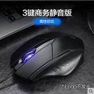 滑鼠有線靜音無聲USB筆記本家用辦公臺式電腦 - 風尚3C