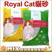 ◆MIX米克斯◆ROYAL CAT皇冠凝結礦砂 7公斤【單包入】.銷售NO.1.可搬上樓