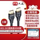 大通 HDMI線 真8K HDMI 2.1版官方授權認證 HD2-3XC 3M超高畫質傳輸線3米