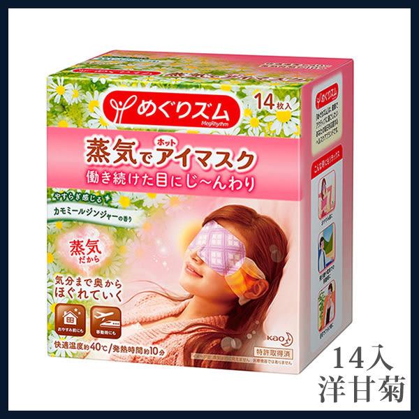 花王KAO蒸氣熱眼罩 熱敷眼膜 洋甘菊 14枚入/盒裝