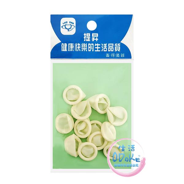 崙得 伸縮指套 (12入/包) 手指橡膠套 檳榔包裝 家庭代工 台灣製造 品質保證【生活ODOKE】