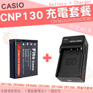 【套餐組合】 CASIO NP130 副廠電池 座充 充電器 鋰電池 CNP130 保固3個月 ZR3600 ZR3500 ZR2000 ZR1500 電池