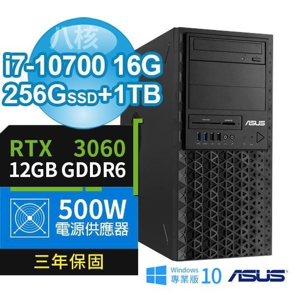 【南紡購物中心】ASUS 華碩 W480 商用工作站 i7-10700/16G/256G PCIe+1TB/RTX3060 12G/Win10專業版