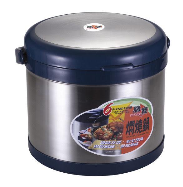 膳寶多功能 6L 白鐵燜燒鍋(悶燒鍋)SP-B006 《刷卡分期+免運費》