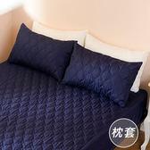 ↘ 枕套2件 ↘ MIT台灣精製  透氣防潑水技術處理信封式枕套保潔墊(深藍色)
