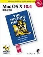 二手書博民逛書店《Mac os x 10.4 Missing Manual國際中