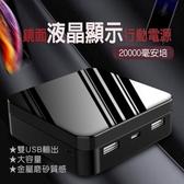 現貨 20000mAh 方形撞色大容量行動電源 雙USB行動電源 雙口快充 迷你小型