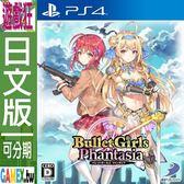 PS4 子彈少女幻想曲(日文版)