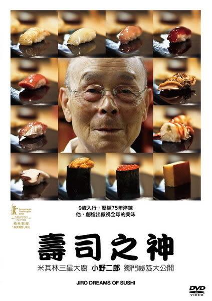 壽司之神 DVD (購潮8)