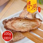【譽展蜜餞】牛蒡茶 100g/100元