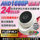 監視器 AHD 1080P 24燈紅外線燈攝影機 DVR 室內半球 高清類比 監視設備 台灣安防