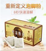 【春季上新】艾芯艾草泡腳藥包 艾葉足浴粉劑去寒男女暖宮體寒調理去濕氣
