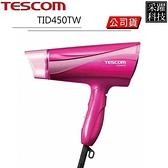 TESCOM TID450TW 大風量 雙倍負離子 吹風機 群光公司貨