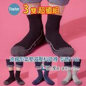 Footer T102(厚襪) 3雙超值組 男款流線氣墊減壓除臭襪;運動襪;蝴蝶魚戶外