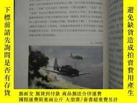 二手書博民逛書店罕見航空母艦系列叢書:航空母艦戰爭運用面面觀(G號)Y15165