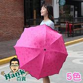 「指定超商299免運」 摺疊傘 抗UV 手動傘 防曬 遇水開花 晴雨傘 變色傘【H044】