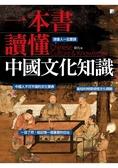 一本書讀懂中國文化知識