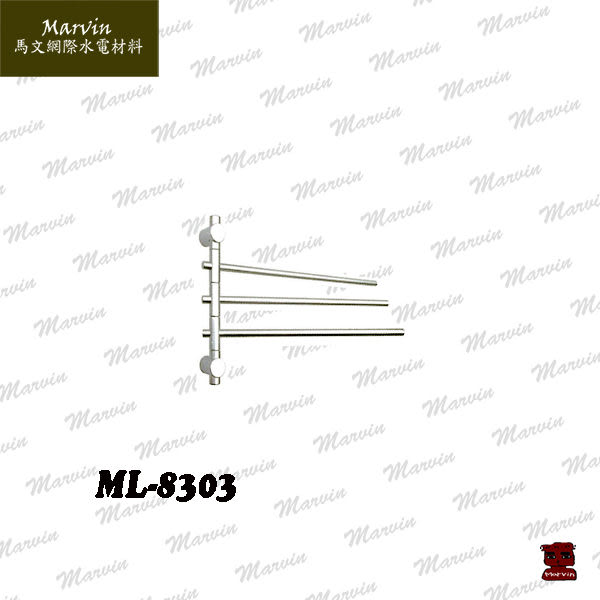 毛巾桿 太空鋁合金三桿毛巾桿 ML-8303(活動式)  熱門台灣製造_水電DIY