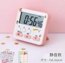 計時器 計時器兒童秒表時間管理器學生做題鬧鐘學習自律表倒定時器提醒器【快速出貨八折搶購】