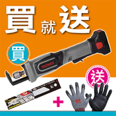 Techway 14.4V充電式雙鋰電軍刀鋸 充電式往復鋸 老虎鋸 【買就送3入日本鋸刀刃+手套】