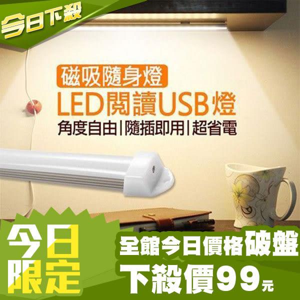 【DIFF】 LED燈管 USB燈 USB接口 閱讀 打遊戲 看書 看電影 白光 自然光 宿舍燈
