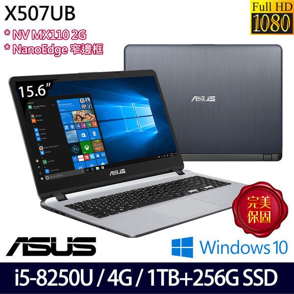 【ASUS】X507UB-0511B8250U 15.6吋i5-8250U四核1TB+256G SSD雙碟升級獨顯效能窄邊框筆電
