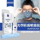 【兩組】蔡司 防霧 拭鏡紙 30 張 防疫 口罩 防 眼鏡 起霧 光學 ZEISS Anti Fog Wipes 入
