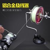 卷线器米卡諾 魚線纏線器繞線器漁線輪上線器漁輪卷線器釣魚垂釣用品 宜室家居