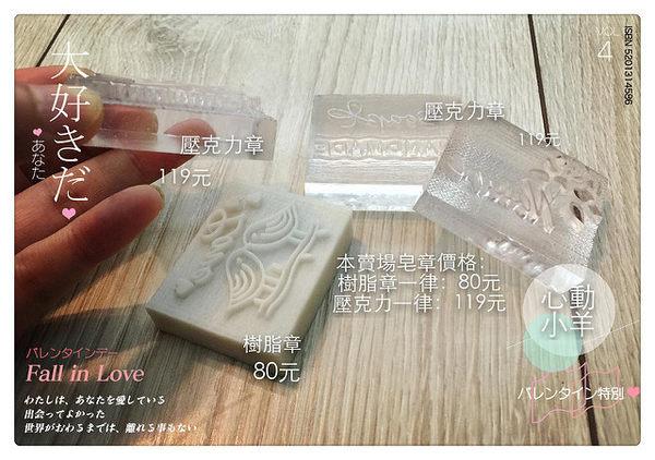 心動小羊^^藝術花花草草手工皂DIY材料 工具 手工皂皂章 皂印 皂章 圖案章