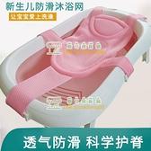嬰兒洗澡網兜可坐躺浴架寶寶洗澡網托兒童浴床浴墊【樹可雜貨鋪】